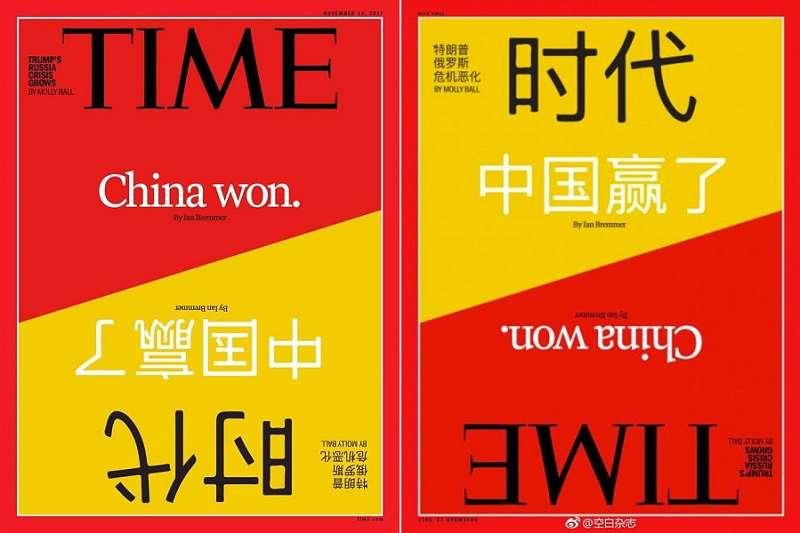 時代雜誌亞洲版封面直書「中國贏了」。