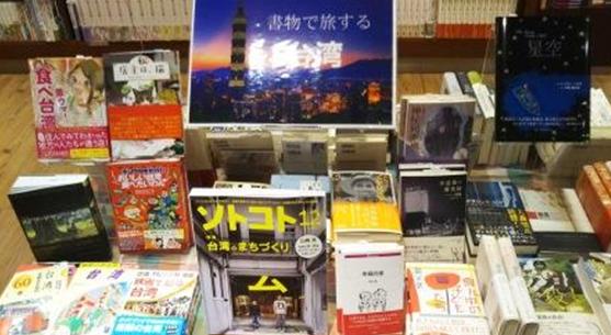 東京堂書店的台灣特展。(圖/秋禾提供)