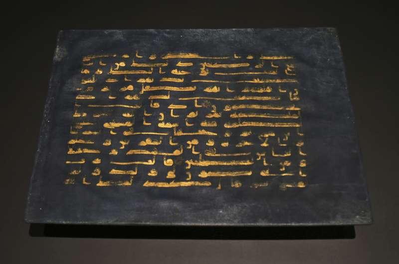 阿布達比羅浮宮展出的「藍色古蘭經」,約創作於西元9-10世紀的北非法蒂瑪王朝。(美聯社)