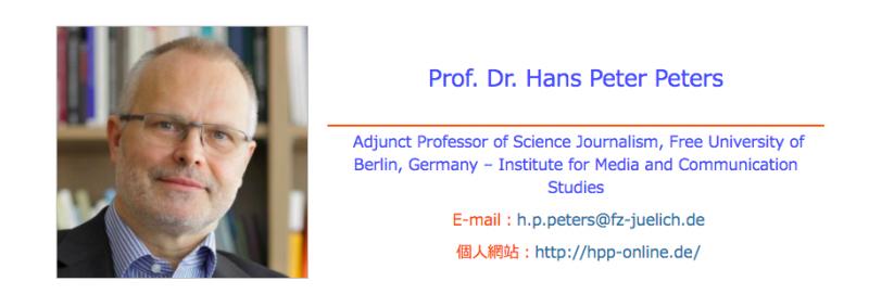 德國尤里希研究中心社會科學家、柏林自由大學科學新聞學客座教授彼得斯(Hans Peter Peters)。(取自台大風險社會與政策研究中心網頁)