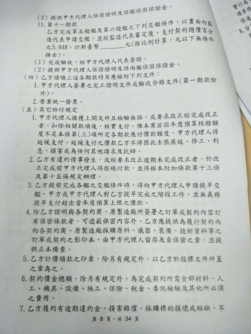 20171115-獵雷艦採購契約附加條款。(周怡孜翻攝)
