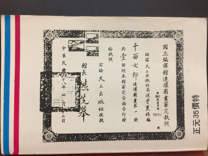 1979年大上版《千面女郎》的封底是國立編譯館審定執照,編者署名「曾麗錦」。(圖片來源:想想論壇)