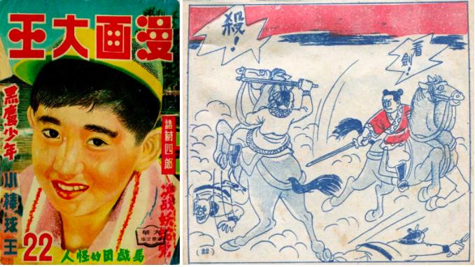 諸葛四郎最早都在《漫畫大王》(後改為《漫畫週刊》)連載,是這份漫畫書刊最具號召力的部分,每週固定出版一集。(取自童年漫畫)