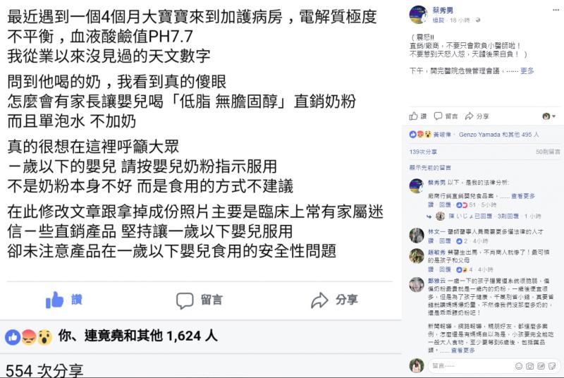 (圖/蔡秀男@facebook)