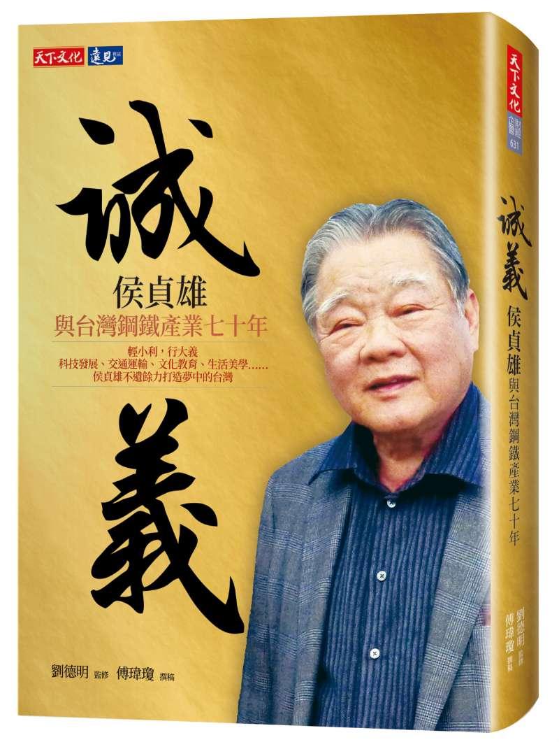 誠義:侯貞雄與台灣鋼鐵產業七十年