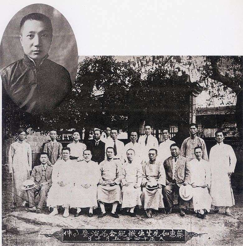 蔡惠如治警事件出獄紀念照(玉山社提供)