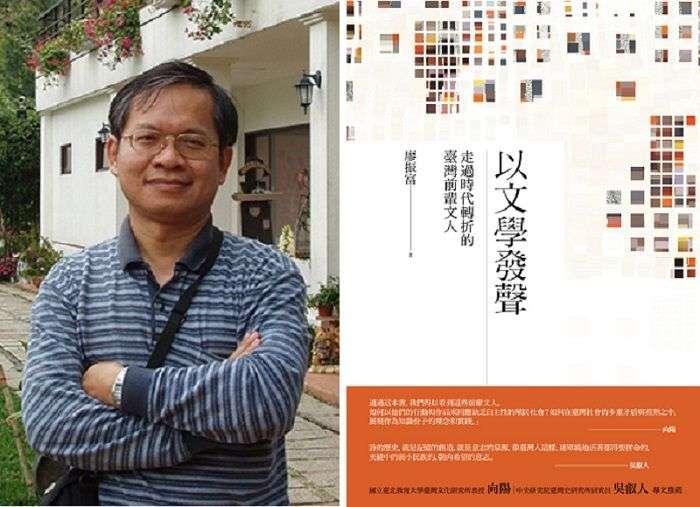 《以文學發聲:走過時代轉折的臺灣前輩文人》(玉山社提供)