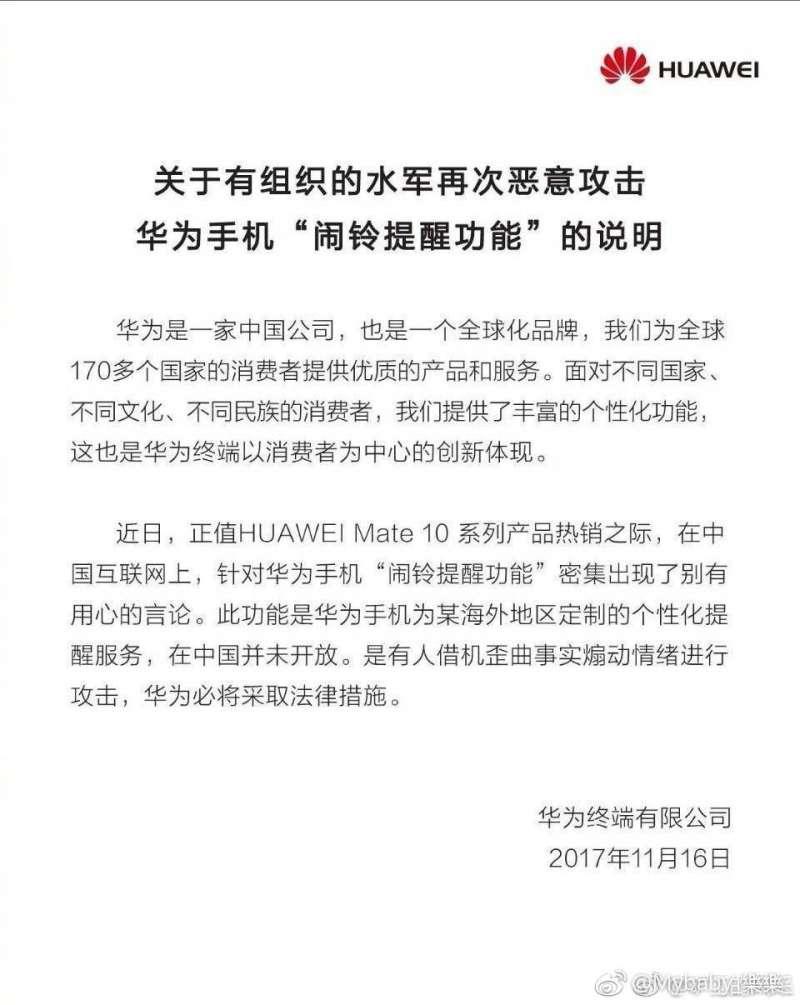 華為16日緊急發出聲明,說明禮拜鬧鐘等功能是海外版限定,但也批評有人刻意煽動扭曲。(圖/取自網路)