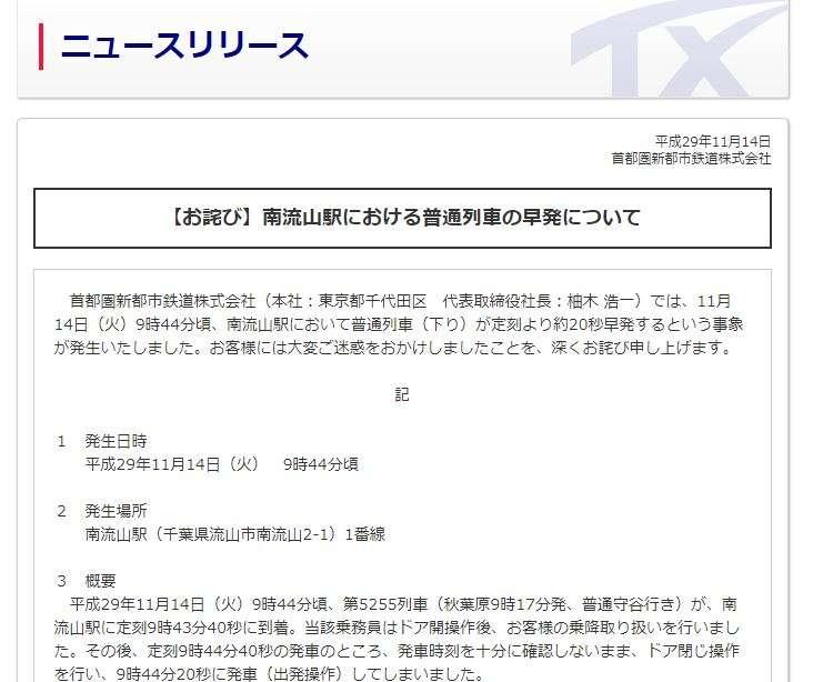 TX在官網上發布的道歉公告。(翻攝TX官網)