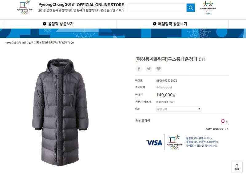 南韓平昌冬奧官網上的長版羽絨衣。(取自平昌冬奧官網 http://store.pyeongchang2018.com/)