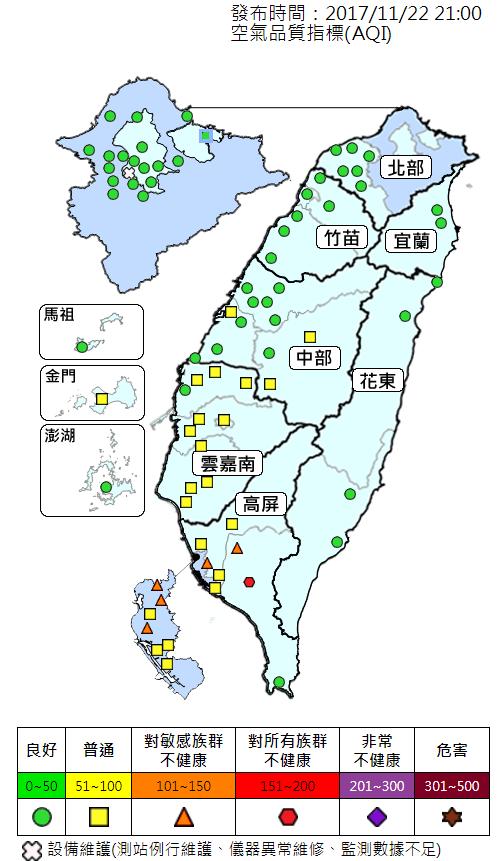 今天金門及南部地區空氣品質將達紅色等級、北部、竹苗、中部及馬祖為橘色提醒,提醒敏感族群注意。(取自取自環保署空氣品質監測網)