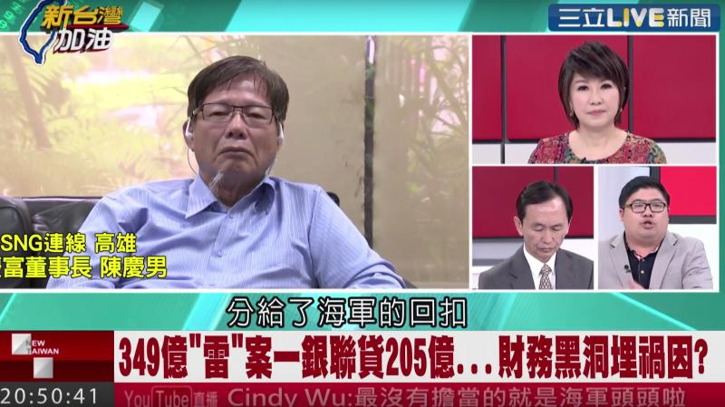 慶富董事長陳慶男接受《三立》新聞專訪。(取自三立新聞Youtube)