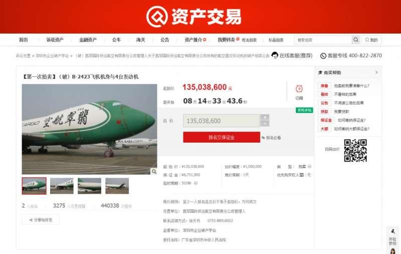 中國的順豐航空以人民幣3.2億元,在淘寶網買下2架波音747貨機(取自淘寶網)
