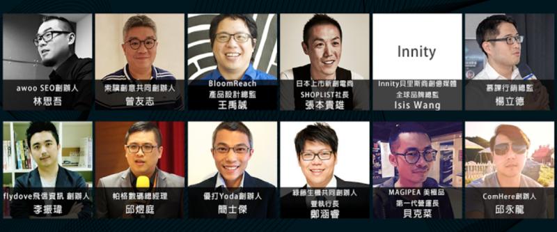 2017 台灣成長駭客年會 多位電商高手齊聚分享經驗(圖/新零售時代提供)