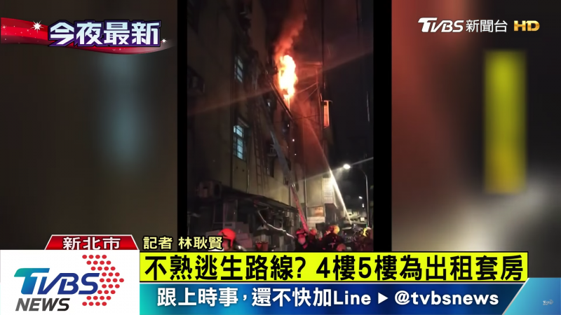 20171123-新北市中和22日晚間發生大火,已造成9死、2輕傷慘劇。(取自TVBS NEWS@Youtube)
