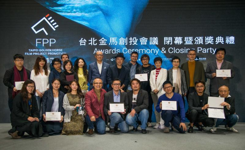 2017金馬創投會議23日在臺北文創大樓14樓舉行閉幕暨頒獎典禮。(圖/金馬執委會)