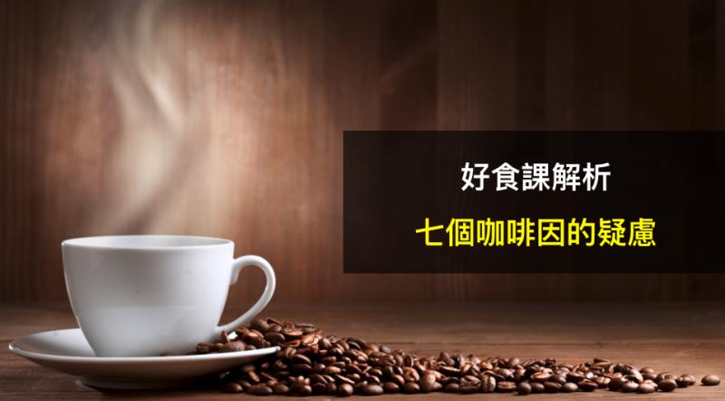 好食課解析:七個咖啡的疑慮。(圖/好食課)