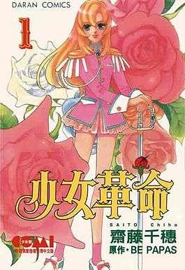 漫畫《少女革命》第一卷的封面,由大然出版社出版(圖/維基共享資源|想想論壇提供)