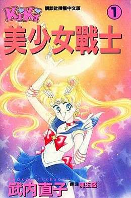 漫畫《美少女戰士》第一卷的封面,由大然出版社出版(圖/維基共享資源|想想論壇提供)