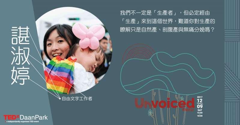 諶淑婷─自由文字工作者。(圖/TEDxDaanPark)