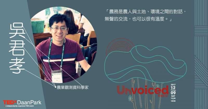 吳君孝─農業觀測資料科學家。(圖/TEDxDaanPark)