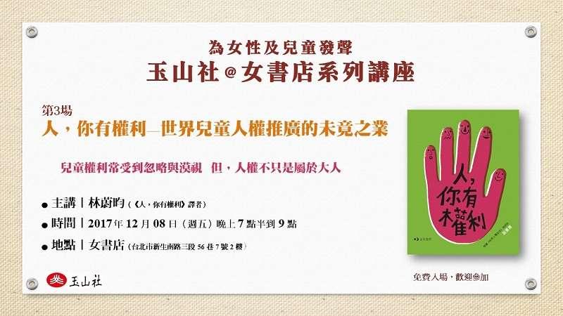 本書譯者林蔚昀將於十二月八日在女書店舉行專題講座。