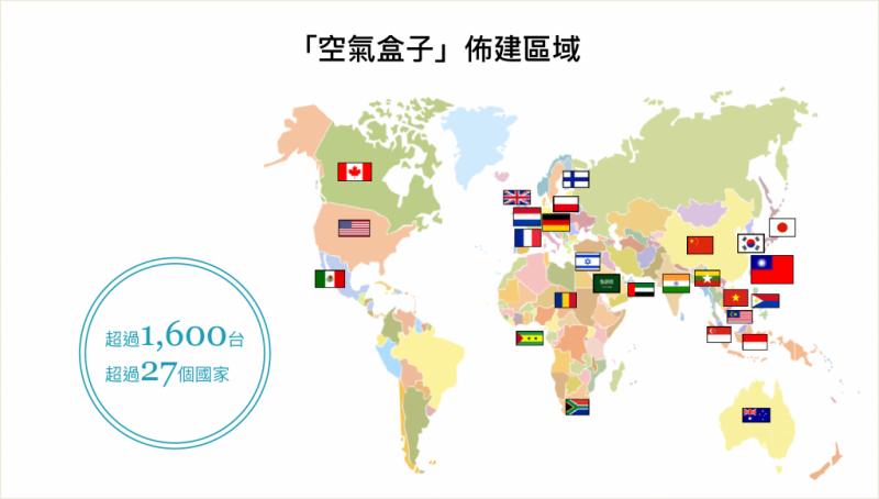 空氣盒子 PM2.5 感測網,延伸至世界各地 (統計截至 2017 年 2 月)(資料來源|陳伶志提供,圖說改編|林婷嫻、張語辰)