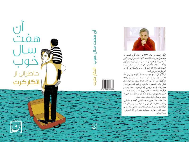 20171204-伊朗版書封我絕非虛構的美好。(寂寞出版社提供)