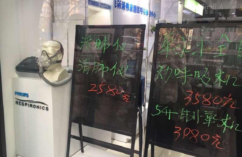 北京流行的清肺儀,算不準什麼時候台灣也會流行。(風傳媒)