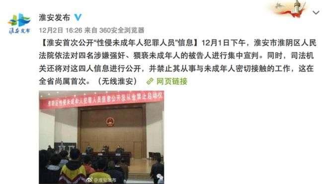 中國公開性侵未成年罪犯資料,包括犯罪人員的姓名、身份證號、照片、年齡、性別、案由等事項。(BBC中文網)