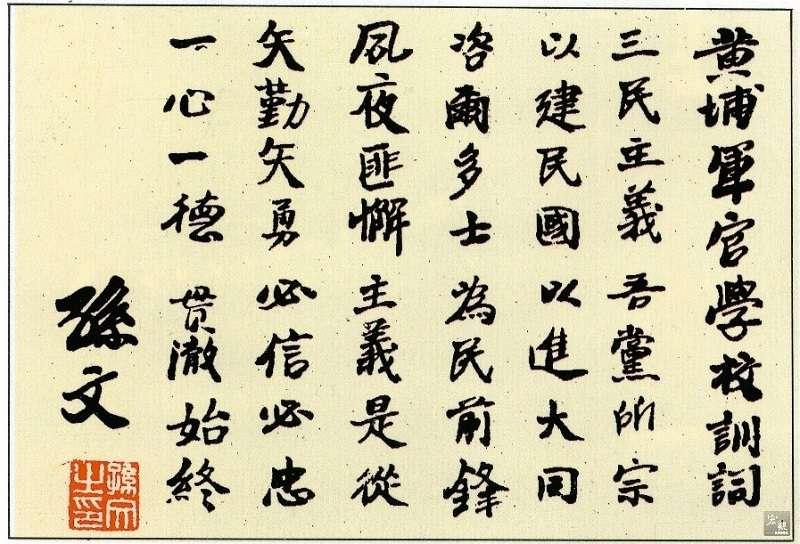 國父手書黃埔軍官學校訓詞。(中國國民黨黨史館)