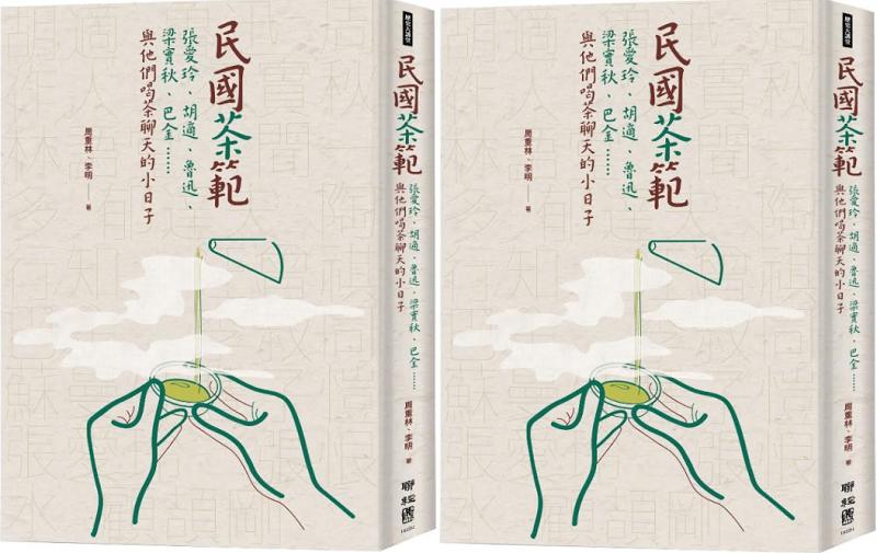 《民國茶範:張愛玲、胡適、魯迅、梁實秋、巴金……與他們喝茶聊天的小日子》書封。