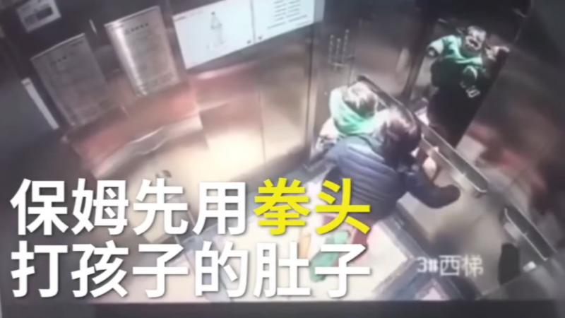 中國河南鄭州發生駭人聽聞的虐童事件(YouTube)