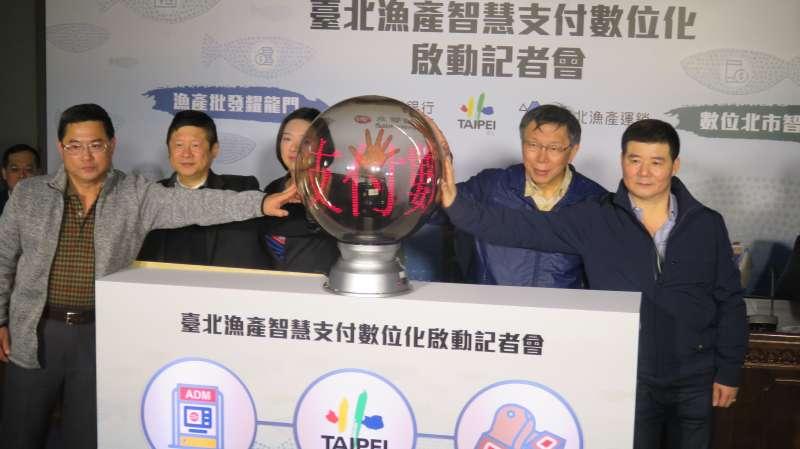 20171211-臺北漁產公司與永豐銀行11日共同舉辦臺北魚類批發市場智慧支付數位化啟動儀式。(台北市政府提供)
