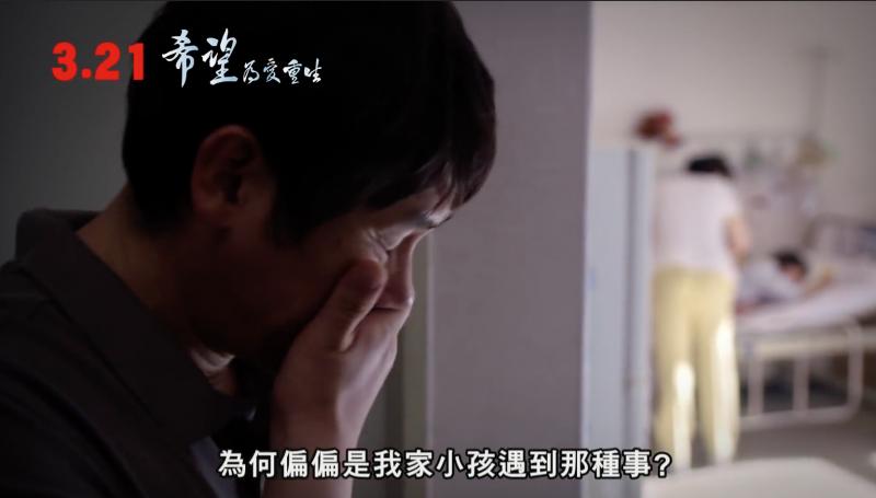 《希望:為愛重生》片段。