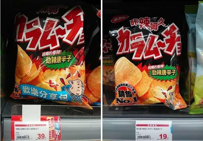 左右兩圖分別為大包裝100g39元、小包裝54g19元(圖/維京人酒吧提供)