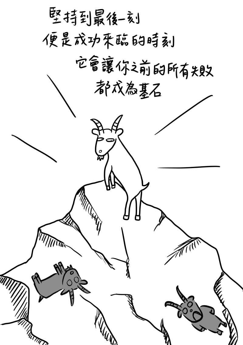(圖/厭世姬繪|時報出版提供)