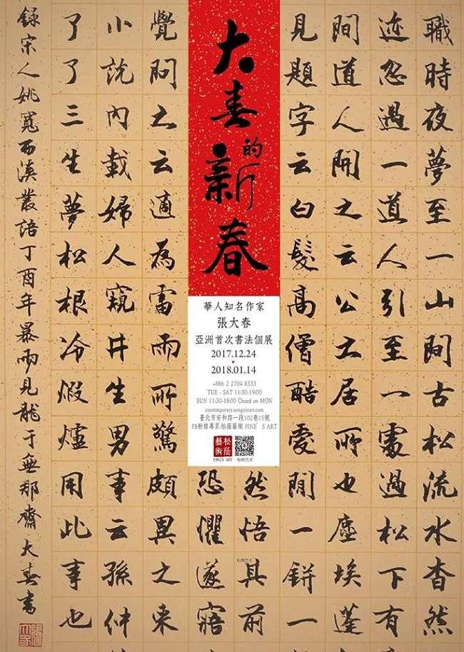 張大春亞洲首次書法個展《大春的新春》,將於12.24聖誕夜於松蔭藝術登場。