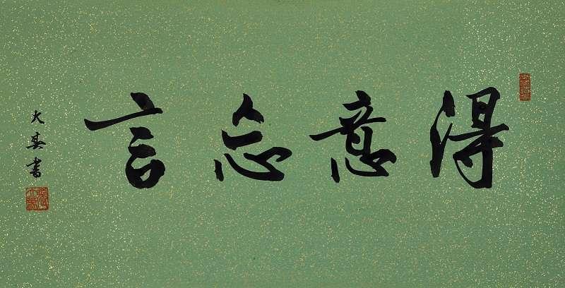 張大春作品〈得意忘言〉  22.5x67cm  灑金蠟箋  2017。