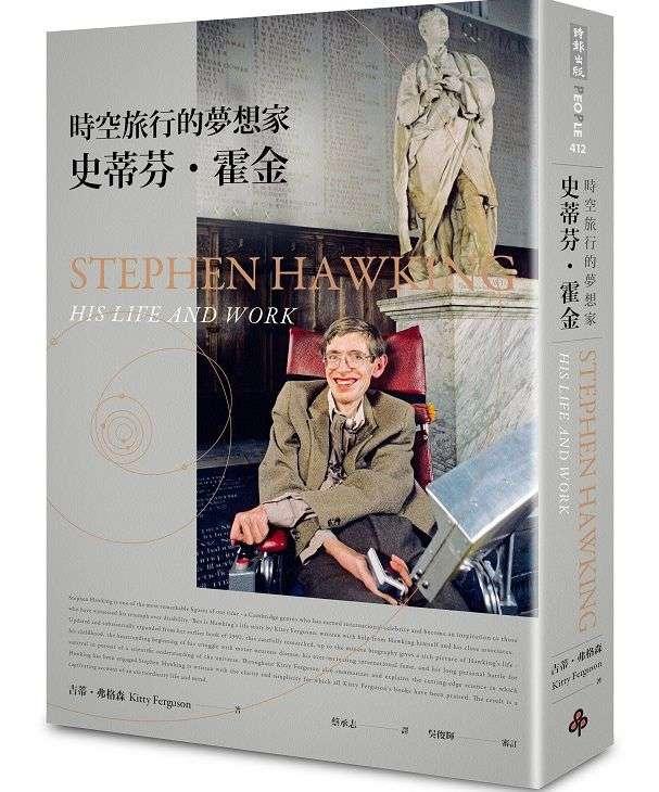 《時空旅行的夢想家:史蒂芬‧霍金》書封(時報出版提供)