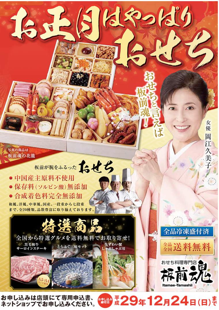 日本藥妝通路為了因應市場新的競爭,採行了一些對策,其中包括網購擴大商品的銷售服務範圍。除了銷售日常用品之外,甚至年菜的銷售都可以看得到。(作者提供,取自welcia-yakkyoku.co.jp官網)