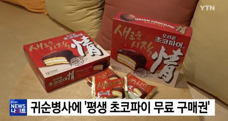 好麗友派員致贈百盒巧克力派及終生享用權。