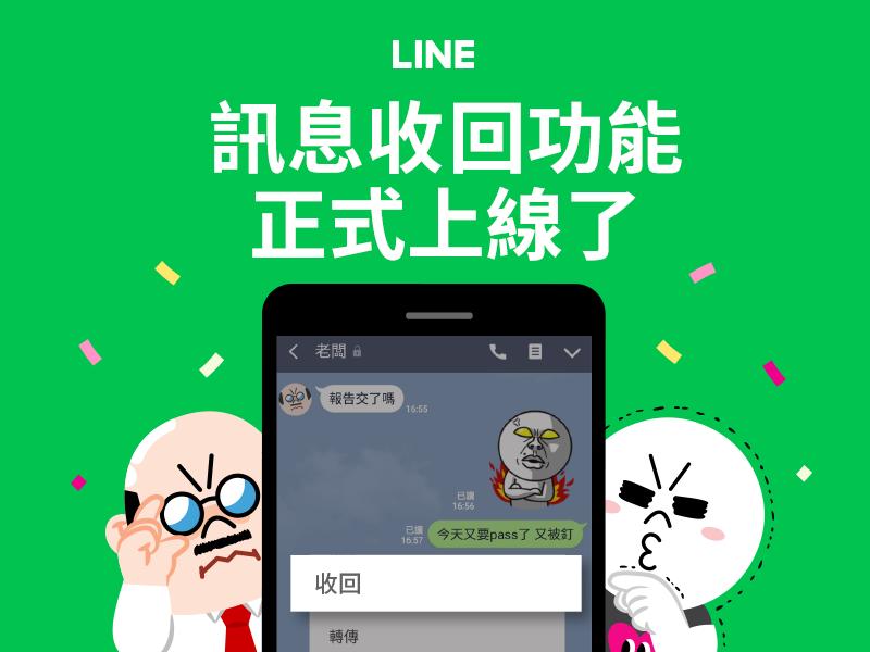 20171213-現在使用LINE手機APP版本,只要在訊息上長按,就會出現「收回」訊息的選項。(取自LINE官網)