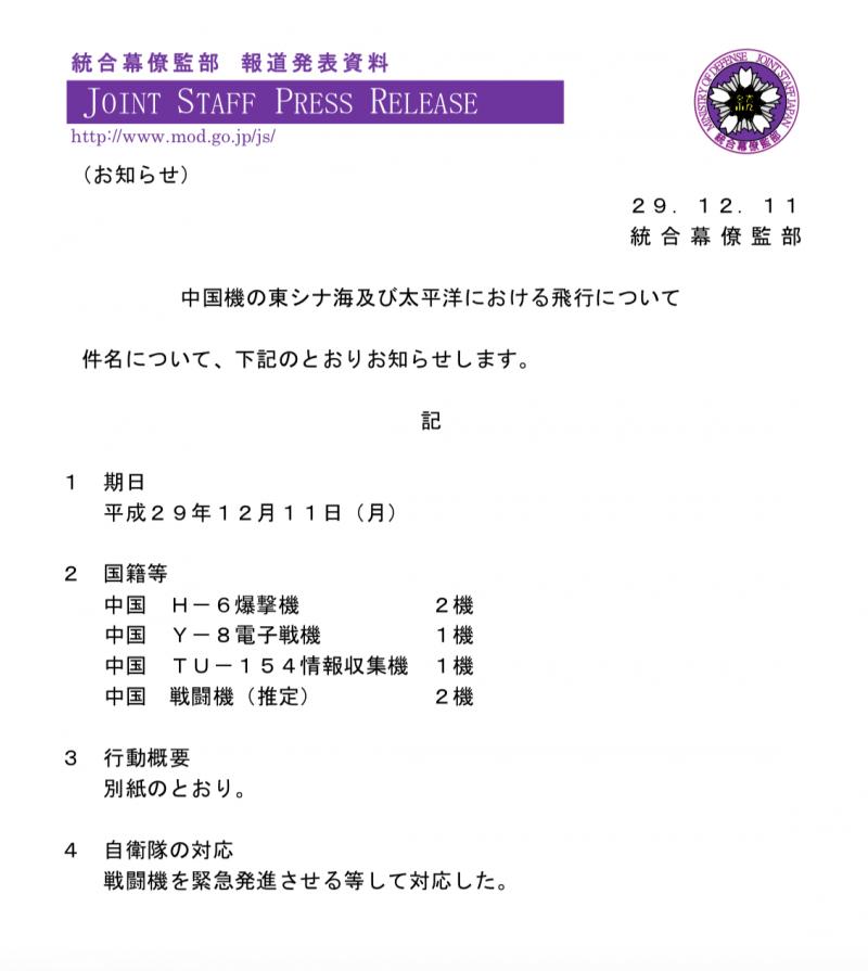 日本自衛隊發布的中國軍機飛行概況。(日本統合幕僚監部)