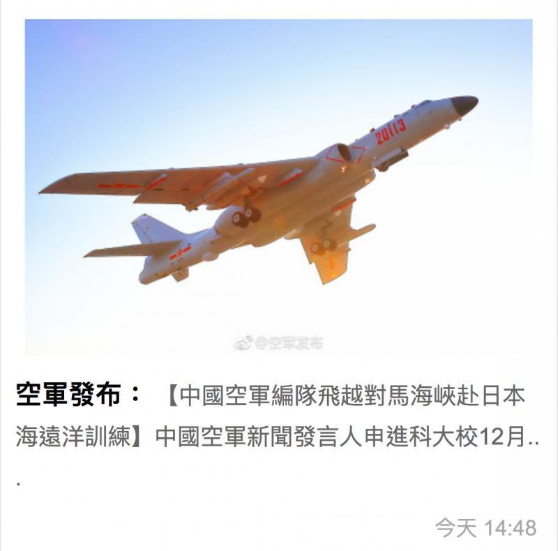 中國空軍官方微博「空軍發布」18日證實飛躍對馬海峽。