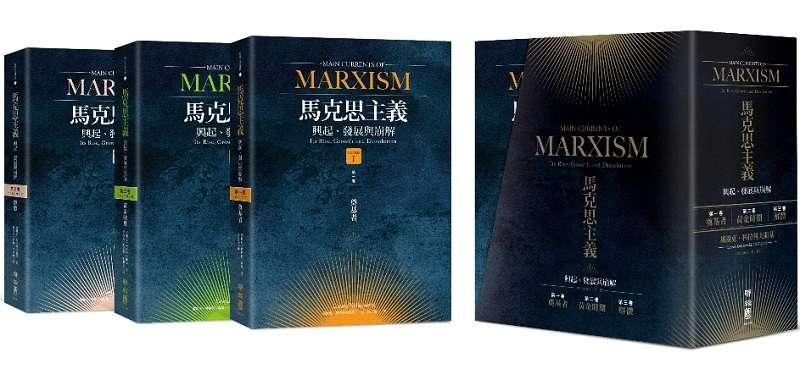 《馬克思主義:興起、發展與崩解》(全3卷,不分冊售)。(聯經出版公司提供)