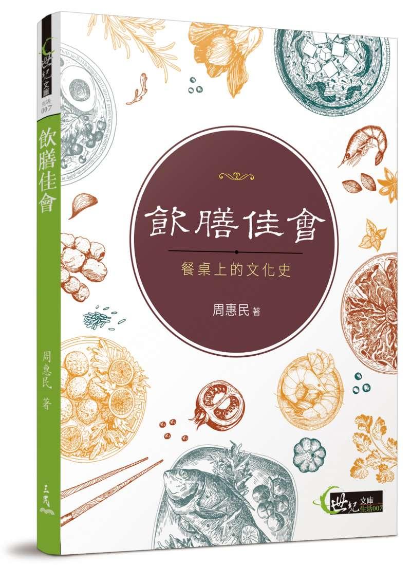 《飲膳佳會:餐桌上的文化史》書封。(三民書局提供)