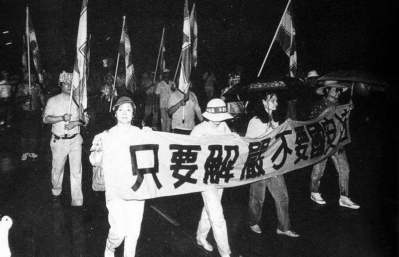 30年前,才成立半年的民進黨,動員群眾上街頭,反對訂定國家安全法。(新新聞資料照)