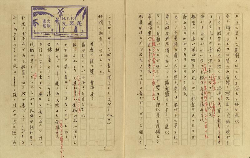 1939 年 7 月 10 日,葉盛吉在日記中,蓋了大阪商船「蓬萊丸」的印章。(圖/中央研究院臺灣史研究所檔案館,研之有物提供)