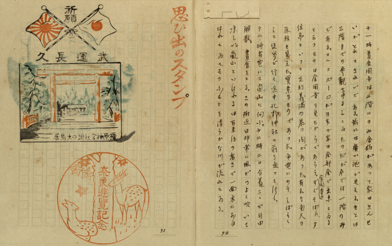 凡走過必留下痕跡,葉盛吉在日記蓋下奈良遊覽紀念章。(圖/中央研究院臺灣史研究所檔案館,研之有物提供)